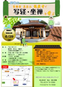 R1.6.29写経坐禅パンフ